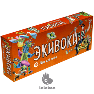 Еківоки. Для всієї родини (Equivocal. For the whole family)
