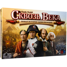 Сквозь Века (Through the Ages: A New Story of Civilization)