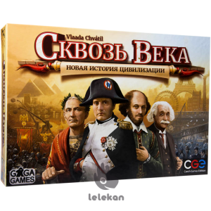 Крізь Віки (Through the Ages: A New Story of Civilization)