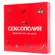 Сексополія (Sexopoly)