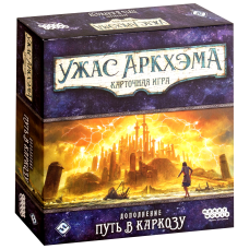 Жах Аркхему. Карткова гра: Шлях до Каркози (Arkham Horror. The Card Game: The Path to Carcosa)